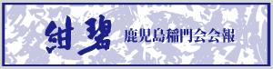 鹿児島稲門会会報「紺碧」